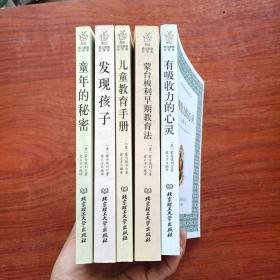 蒙台梭利早教系列(全五册)