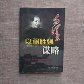 毛泽东以弱胜强谋略