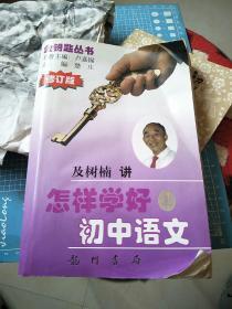 怎样学好初中语文(修订版)
