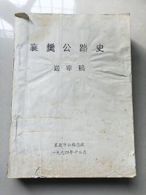 襄樊公路史送审稿  油印本