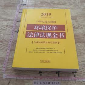中华人民共和国环境保护法律法规全书(含相关政策及典型案例)(2019年版)