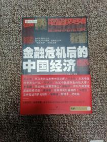金融危机后的中国经济  带光碟