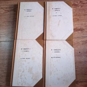第三帝国的兴亡一纳粹德史、1一4册全、品相非常好、书是自然陈旧、有收藏价值