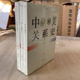 中美关系史(修订本)未开封全三卷