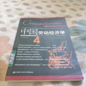 中国劳动经济学.2006年第3卷 4.2006 Vol.3 No.4