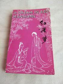 红楼梦:英文缩写本