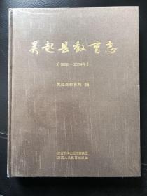 吴起县教育志(1898-2014年)