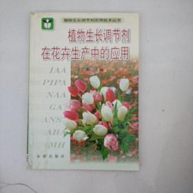 植物生长调节剂在花卉生产中的应用——植物生长调节剂实用技术丛书