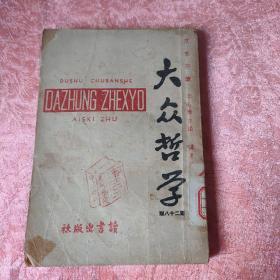 大众哲学 艾思奇著 李公朴主编 民国三十五年