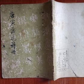 唐寅落花诗册 文物出版社