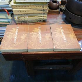 详注聊斋志异图詠   上中下  北京市中国书店影印版1981年一版一印