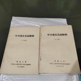 中共党史名词解释(上/下册)带勘误表