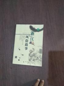 浙江风俗故 事