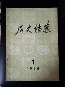 历史档案(1988年第1期)