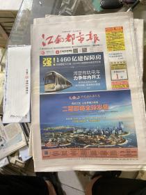 江南都市报2016.9.22