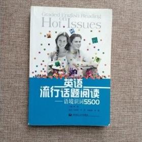 英语流行话题阅读:语境识词5500