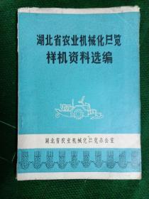 湖北省农业机械化展览样机资料选编