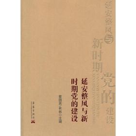 延安整风与新时期党的建设❤在延安文艺座谈会上的讲话 蔡国英,有林 编著 华艺出版社9787802524798✔正版全新图书籍Book❤