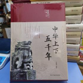 中华上下五千年 美绘版 彩图珍藏版 美绘国学系列 中国历史知识 中国通史 中小学生课外阅读书籍
