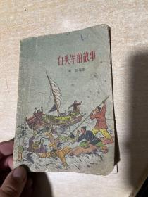 白头军的故事   插图本 1960年初版本!