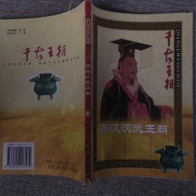 千古王朝 西汉汉武王朝(上)
