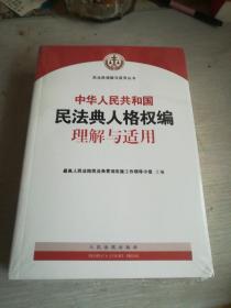 中华人民共和国民法典人格权编理解与适用(未开封,两册)
