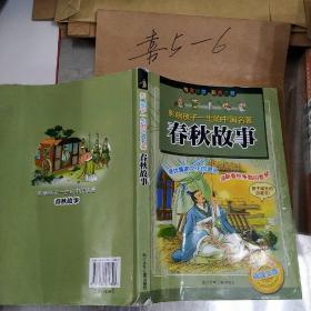 春秋故事——影响孩子一生的中国名著
