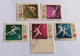 纪39 全国第一届工人体育运动大会(盖销邮票全)