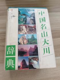 中国名山大川辞典