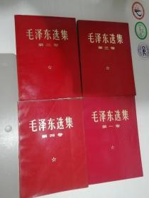 毛泽东选集 四卷全 红皮压膜  内蒙古一版一印