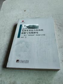 """马克思主义研究文库·毛泽东农民合作组织思想与实践研究:基于""""组织起来""""的思索与考察"""
