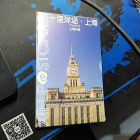 十里洋场·上海(明信片)十张 上海外滩