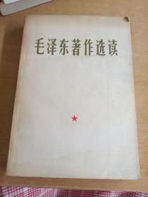 毛泽东者作选读,