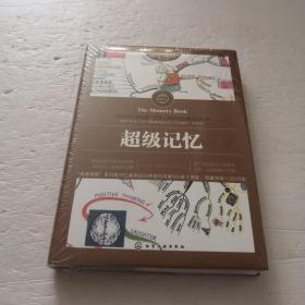 超级记忆(全彩精装典藏版)