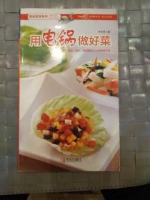 美味厨房系列:用电锅做好菜   2021.5.28