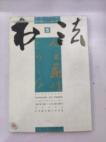 书法2006年第5期关于日本现存之《丧乱帖》、《孔侍中帖》、《妹至帖》(背面书皮有破损)