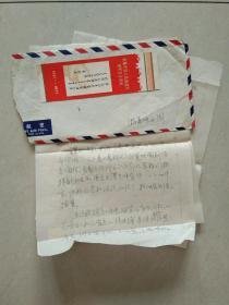 浙江美术学院教授 周小英 先生 信札一通三纸