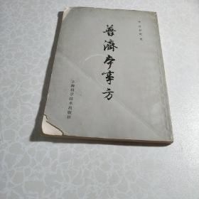 普济本事方(上海科学技术出版社1978年版本)