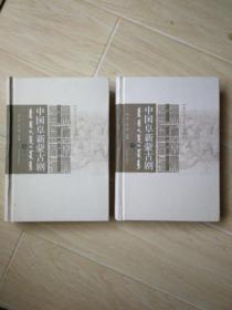 蒙古贞文化大系:中国阜新蒙古剧 全2册 蒙汉对照