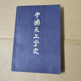 中国天文学史-第二册-82年一版一印