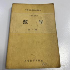 中等专业学校试用教材 工科专业通用 数学 第一册