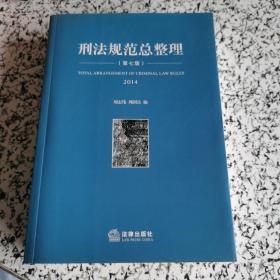刑法规范总整理(2014,第七版)