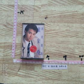 磁带:  童安格眞爱是谁  立体声。有歌词、1990