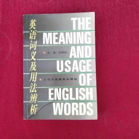 英语词义及用法辨析