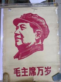 毛主席万岁(木刻画)