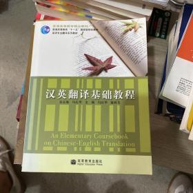 普通高等教育十一五国家级规划教材·英语专业翻译系列教材:汉英翻译基础教程