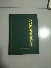 精装本 河北保定电力工业志 1917-1988 参看图片