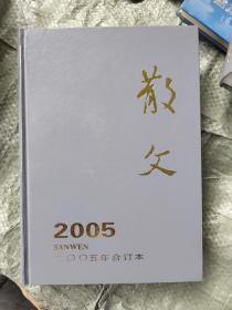 散文2005年合订本