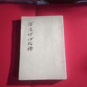 沧浪诗话校释(1962版2印)