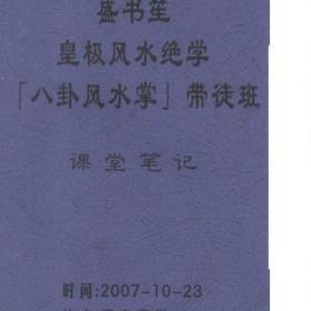 皇极风水绝学八卦风水掌07年10月带徒班课堂笔记